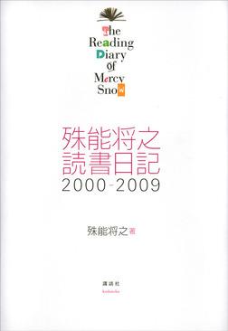 殊能将之 読書日記 2000-2009 The Reading Diary of Mercy Snow-電子書籍