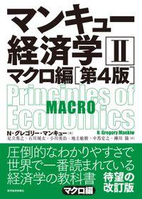 マンキュー 経済学Ⅱ マクロ編(第4版)