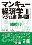 マンキュー 経済学(東洋経済新報社)