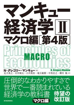 マンキュー 経済学Ⅱ マクロ編(第4版)-電子書籍