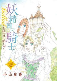 妖精国の騎士Ballad 金緑の谷に眠る竜(話売り) #16