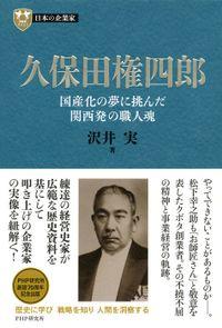 日本の企業家4 久保田権四郎 国産化の夢に挑んだ関西発の職人魂