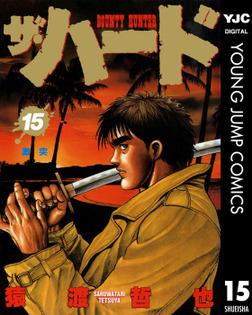 ザ・ハード 15-電子書籍