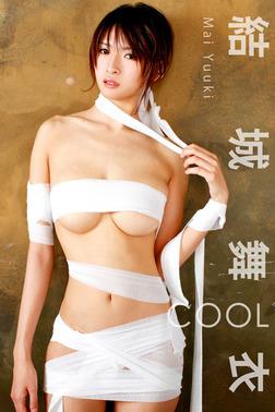 限界☆グラビアガールズ 結城舞衣-COOL--電子書籍