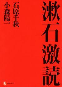 漱石激読(河出ブックス)