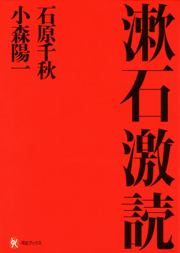 漱石激読-電子書籍