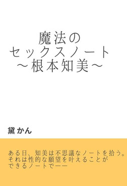 魔法のセックスノート ~根本知美~-電子書籍