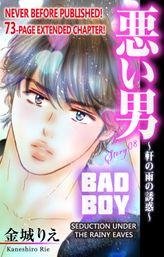 Bad Boy -Seduction Under the Rainy Eaves- (8)