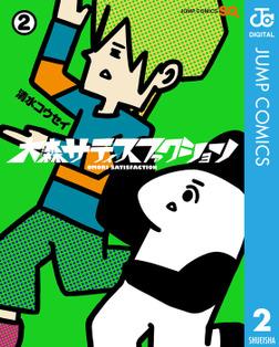 大森サティスファクション 2-電子書籍