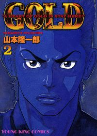 GOLD / 2
