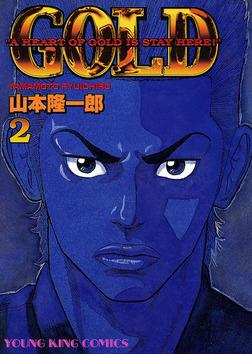 GOLD / 2-電子書籍