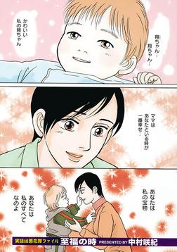 ブラック主婦SP(スペシャル)vol.9~至福の時~-電子書籍