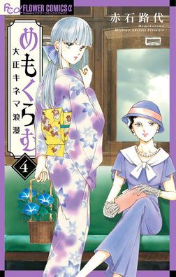 めもくらむ 大正キネマ浪漫(4)-電子書籍