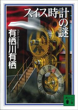 スイス時計の謎-電子書籍