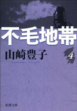 不毛地帯 第四巻-電子書籍