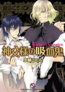 神父様の吸血鬼(ヴァンパイア)1-電子書籍