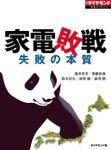 週刊ダイヤモンド特集BOOKS