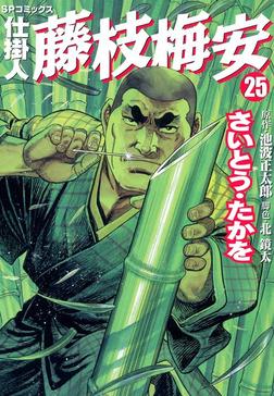 仕掛人 藤枝梅安 25巻-電子書籍