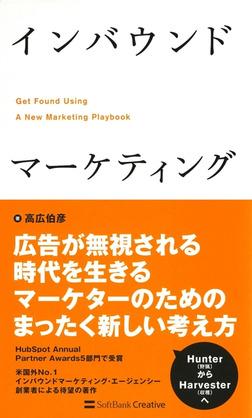 インバウンドマーケティング-電子書籍