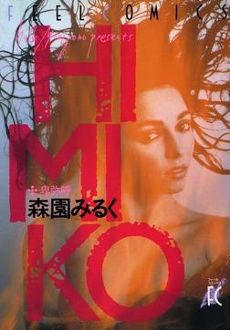 HIMIKO-電子書籍