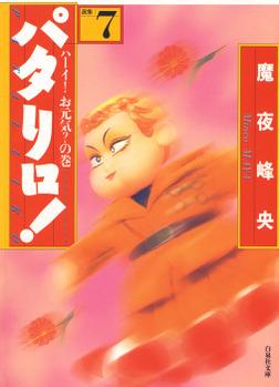パタリロ! 7巻-電子書籍