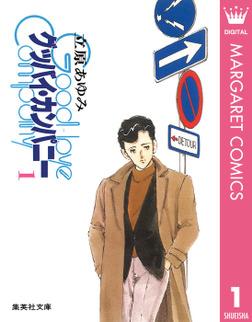 グッバイ・カンパニー 1-電子書籍