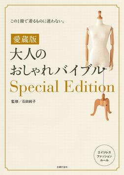 愛蔵版 大人のおしゃれバイブルSpecial Edition-電子書籍