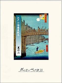 江戸小咄春夏秋冬 夏の二-電子書籍