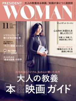 PRESIDENT WOMAN 2018年11月号-電子書籍