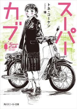 スーパーカブ【電子特別版】-電子書籍