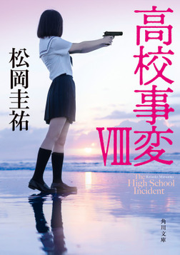 高校事変 VIII-電子書籍