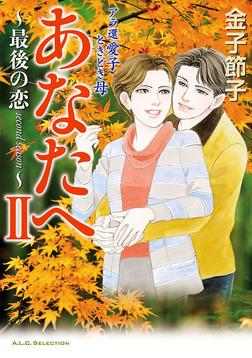 アラ還 愛子 ときどき母 あなたへ2 ~最後の恋 second season~-電子書籍