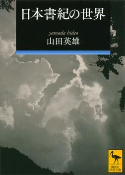 日本書紀の世界-電子書籍