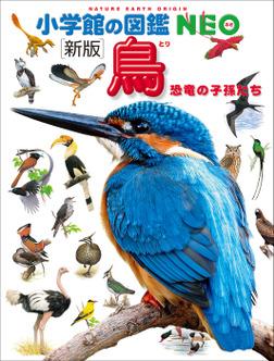 小学館の図鑑NEO〔新版〕鳥-電子書籍