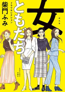 女ともだち ドラマセレクション 分冊版 : 13-電子書籍