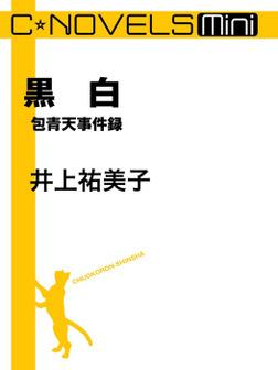 C★NOVELS Mini - 黒白 - 包青天事件録-電子書籍