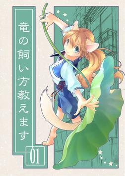 竜の飼い方教えます01-電子書籍