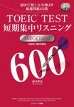 TOEIC(R)TEST短期集中リスニングTARGET600/NEW/EDITION