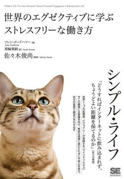 シンプル・ライフ 世界のエグゼクティブに学ぶストレスフリーな働き方-電子書籍