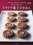 「ラトリエ モトゾー」シェフの やさしく教えるイタリア菓子のきほん