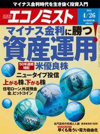 週刊エコノミスト (シュウカンエコノミスト) 2016年04月26日号