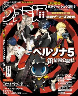 週刊ファミ通 2015年10月8・15日合併号-電子書籍