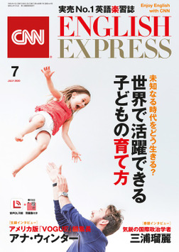 [音声DL付き]CNN ENGLISH EXPRESS 2020年7月号-電子書籍