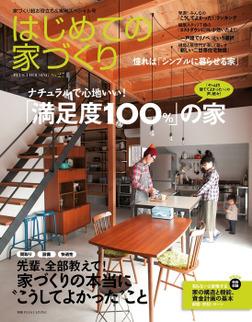 はじめての家づくり No.27-電子書籍