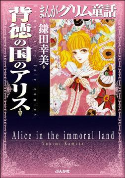 まんがグリム童話 背徳の国のアリス-電子書籍