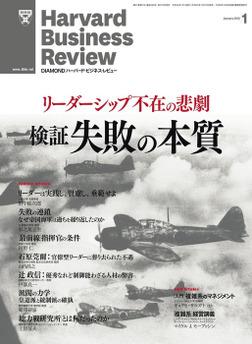 DIAMONDハーバード・ビジネス・レビュー 12年1月号-電子書籍