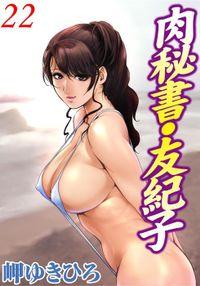肉秘書・友紀子 22