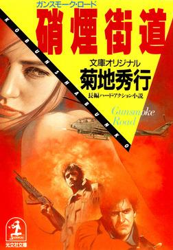 硝煙街道(ガンスモーク・ロード)-電子書籍