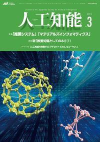 人工知能 Vol.34 No.3 (2019年5月号)