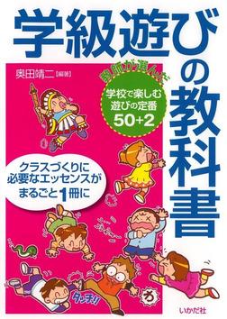 学級遊びの教科書-電子書籍